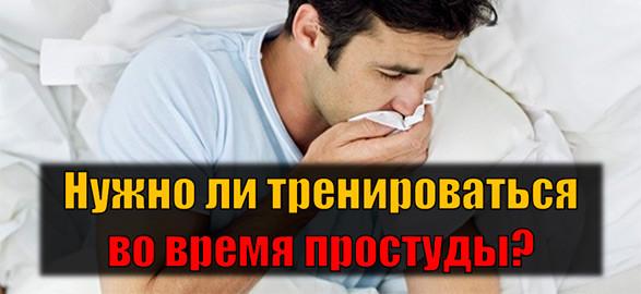 Нужно ли тренироваться во время простуды?