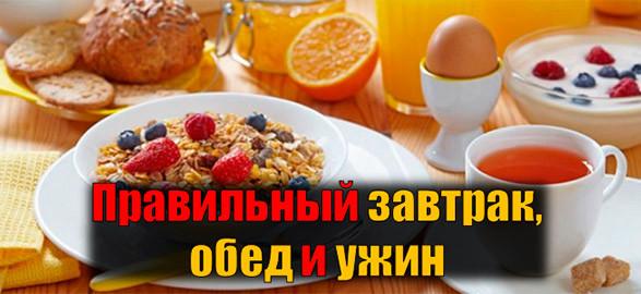 Правильный завтрак, обед и ужин