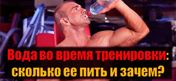 Вода во время тренировки: сколько ее пить и зачем?